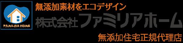 熊本で注文住宅を建てるなら地元工務店ファミリアホーム!