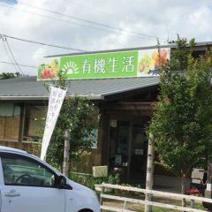 第11回無添加マーケット|熊本の注文住宅工務店ファミリアホーム