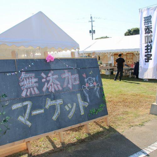 無添加マーケット1 熊本の注文住宅工務店ファミリアホーム