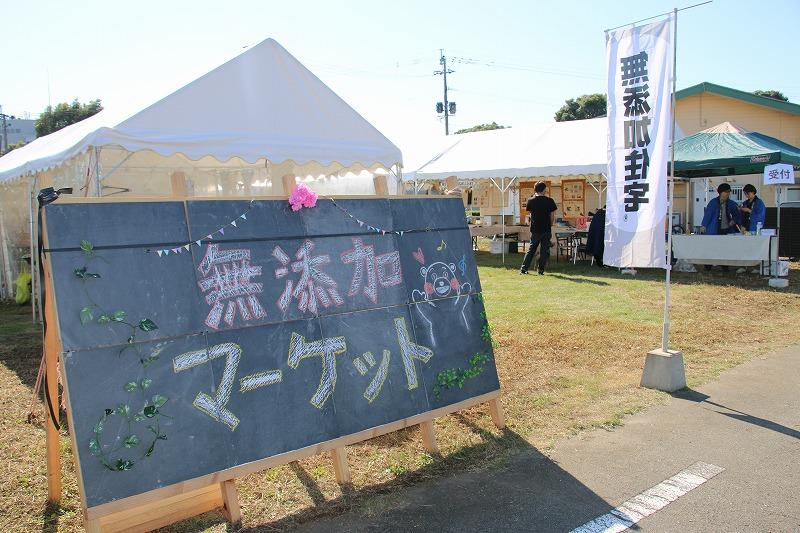 無添加マーケット1|熊本の注文住宅工務店ファミリアホーム