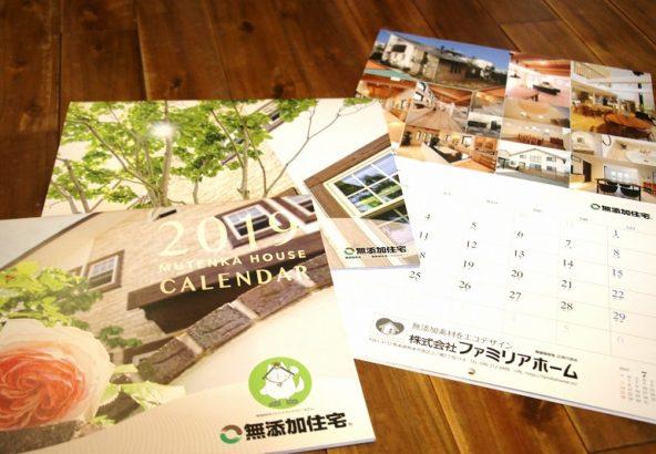 2019ファミリアホームカレンダー2|熊本の注文住宅工務店ファミリアホーム