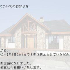 冬季休業のお知らせ|熊本の注文住宅工務店ファミリアホーム