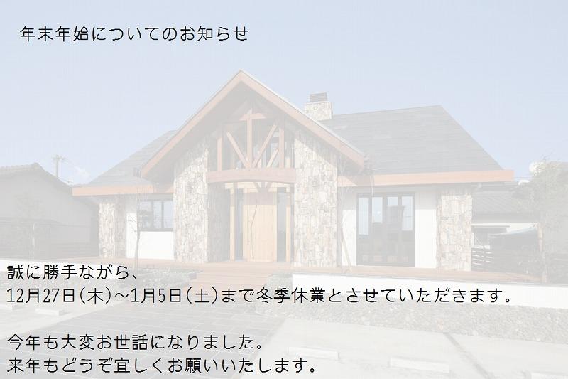 冬季休業のお知らせ 熊本の注文住宅工務店ファミリアホーム
