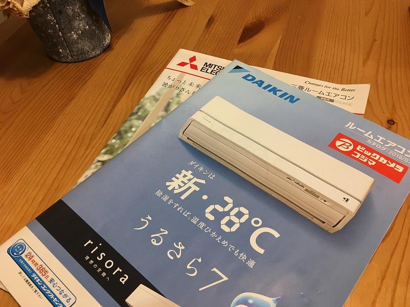 家づくりブログのエアコン1|熊本の注文住宅工務店ファミリアホーム