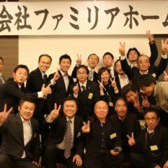 2018年忘年会④|熊本の注文住宅工務店ファミリアホーム