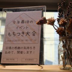 第1回もちつき大会2|熊本の注文住宅工務店ファミリアホーム