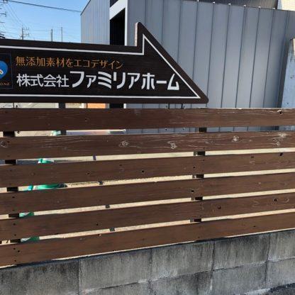 外部木部1|熊本の注文住宅工務店ファミリアホーム