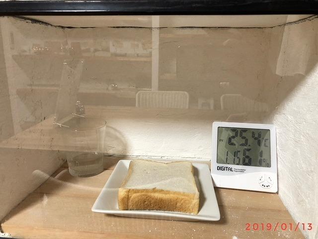 カビパン18 | 熊本の地元工務店ファミリアホーム