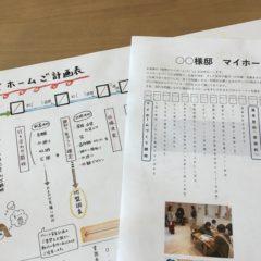 家づくりスケジュール4 熊本の注文住宅工務店ファミリアホーム