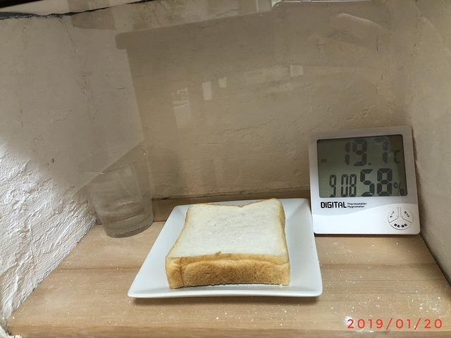 カビパンB1.20 | 熊本の地元工務店ファミリアホーム