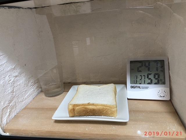 カビパンB1.21 | 熊本の地元工務店ファミリアホーム