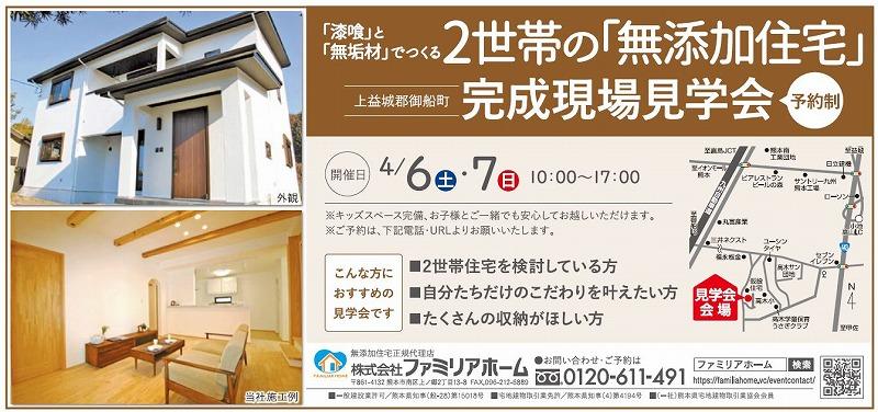 見学会準備4|熊本の注文住宅工務店ファミリアホーム
