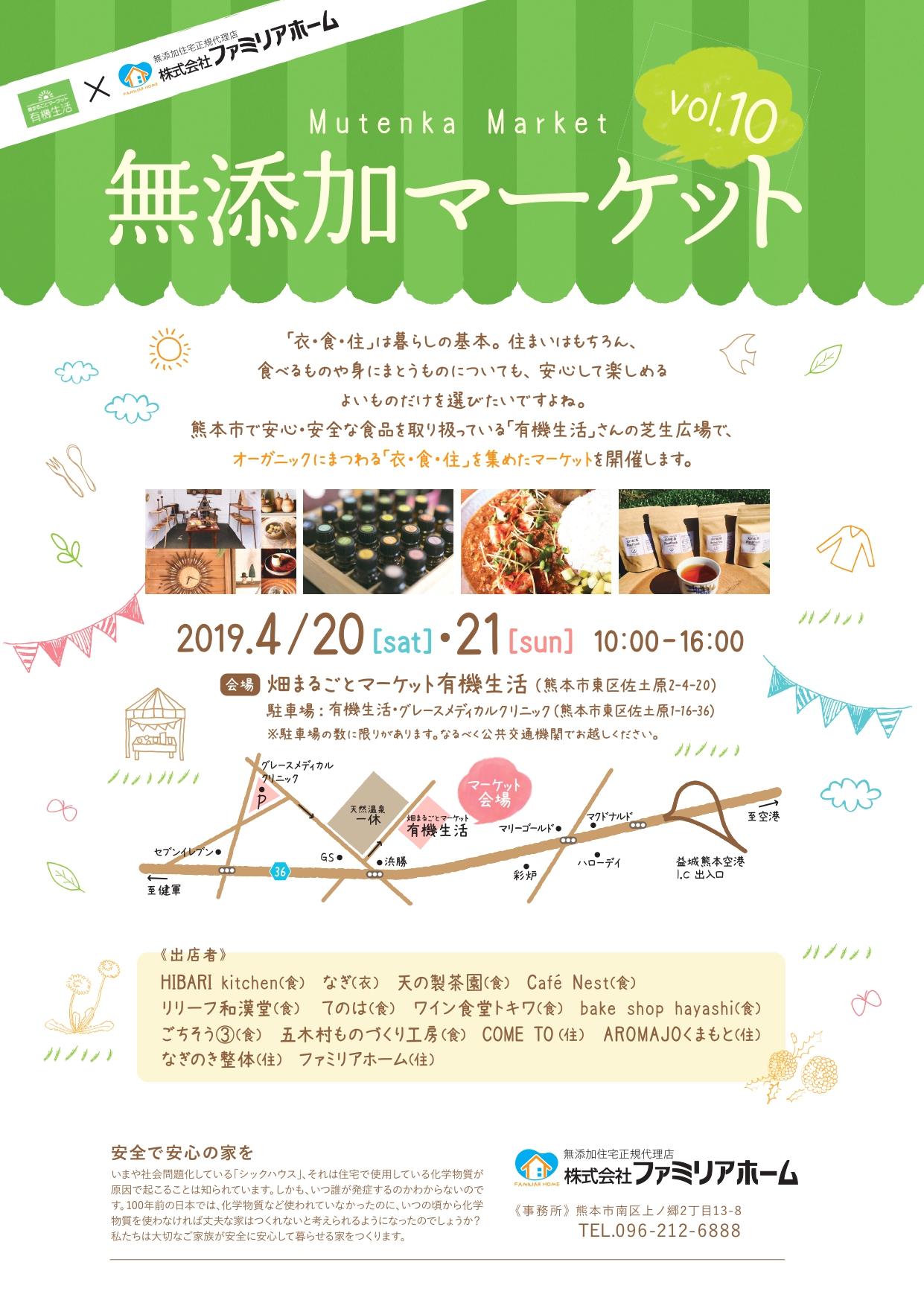 無添加マーケットのパンフレット表|熊本の注文住宅工務店ファミリアホーム