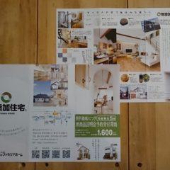 広報活動1 熊本の注文住宅工務店ファミリアホーム