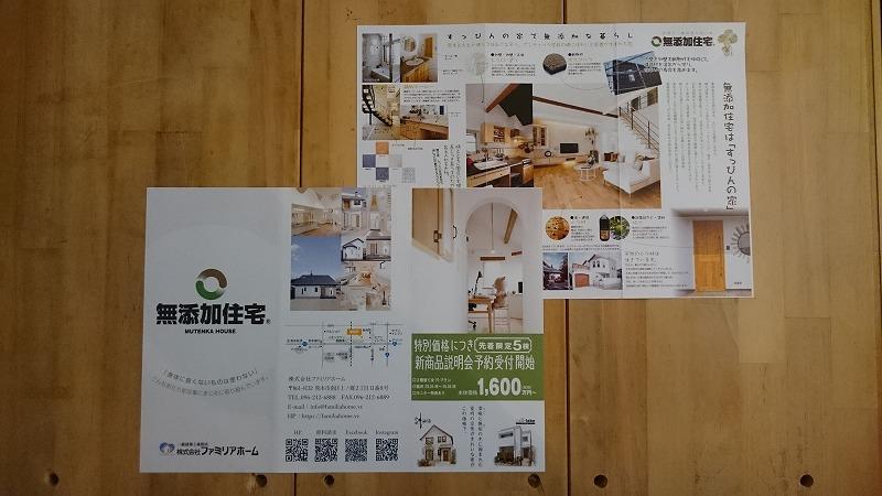 広報活動1|熊本の注文住宅工務店ファミリアホーム