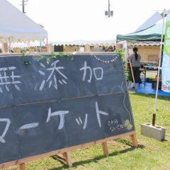 明日・明後日は無添加マーケット1 熊本の注文住宅工務店ファミリアホーム