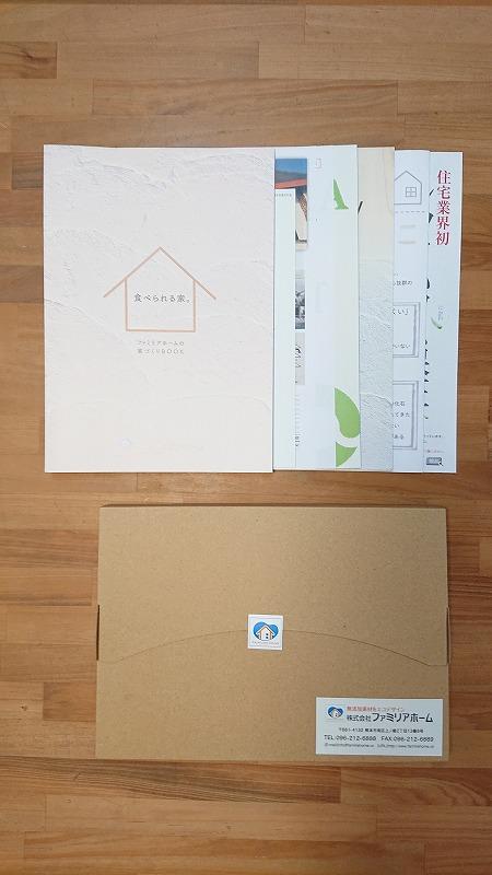 広報活動3|熊本の注文住宅工務店ファミリアホーム