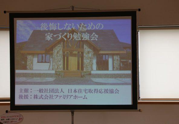 家づくり勉強会|熊本の注文住宅工務店ファミリアホーム