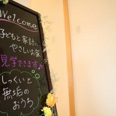 菊陽モデルハウス1|熊本の注文住宅工務店ファミリアホーム