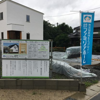 菊陽モデルハウス1 | 熊本の地元工務店ファミリアホーム