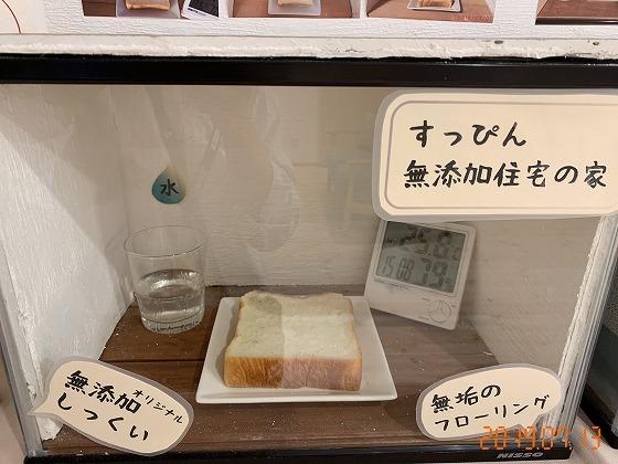 カビパンレポート2 | 熊本の地元工務店ファミリアホーム