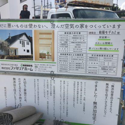 【菊陽町・新築住宅】菊陽モデルハウス2号地1 熊本の注文住宅工務店ファミリアホーム