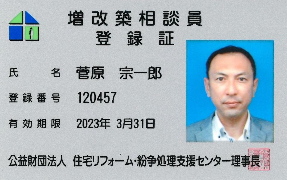 メンテナンス3|熊本の注文住宅工務店ファミリアホーム