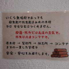 無垢材1|熊本の注文住宅工務店ファミリアホーム