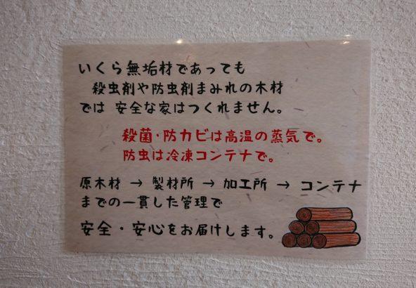 無垢材1 熊本の注文住宅工務店ファミリアホーム