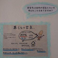 空気1|熊本の注文住宅工務店ファミリアホーム