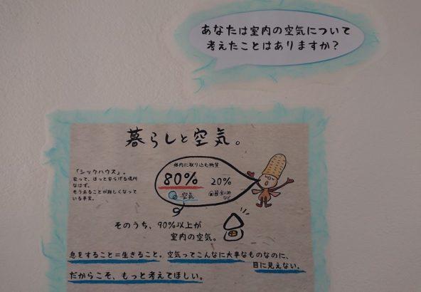 空気1 熊本の注文住宅工務店ファミリアホーム