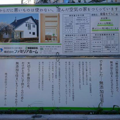 構造見学会1|熊本の注文住宅工務店ファミリアホーム