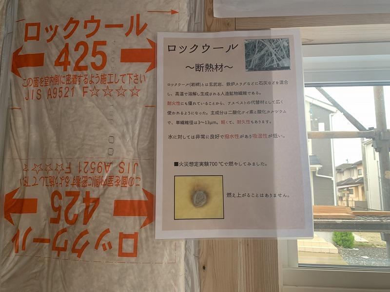 ロックウールってなんだろう?|熊本の注文住宅工務店ファミリアホーム