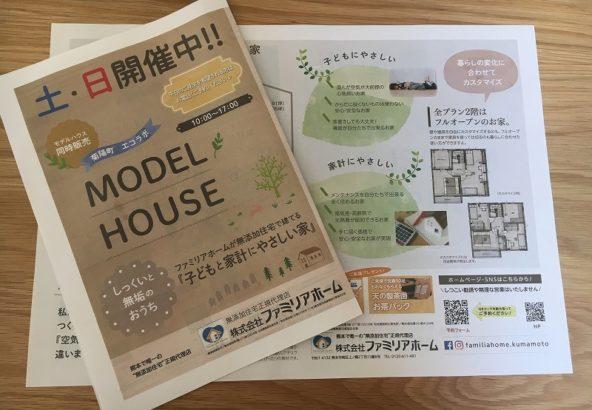 広報活動①|熊本の注文住宅工務店ファミリアホーム