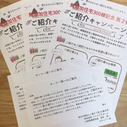 キャンペーン①|熊本の注文住宅工務店ファミリアホーム