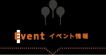 建築現場見学会①|熊本の注文住宅工務店ファミリアホーム