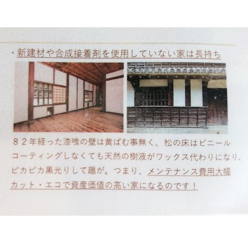 メンテナンス費用が少ない家づくりとは?2|熊本の注文住宅工務店ファミリアホーム