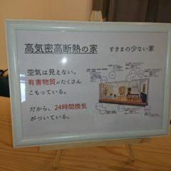 高断熱1 熊本の注文住宅工務店ファミリアホーム