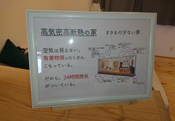 高断熱1|熊本の注文住宅工務店ファミリアホーム