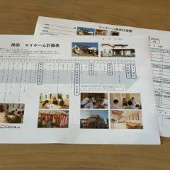 家づくりのお金の注意点1|熊本の注文住宅工務店ファミリアホーム