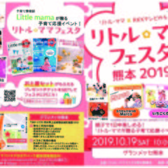 リトル・ママフェスタ1|熊本の注文住宅工務店ファミリアホーム
