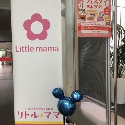 リトルママ1|熊本の注文住宅工務店ファミリアホーム