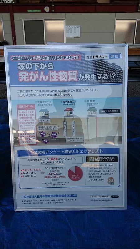 液状化は回避すべきもの3|熊本の注文住宅工務店ファミリアホーム