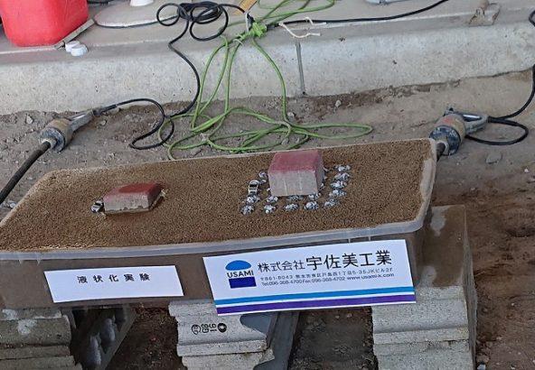 液状化は回避すべきもの1|熊本の注文住宅工務店ファミリアホーム