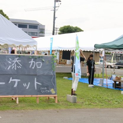 無添加マーケット|熊本の注文住宅工務店ファミリアホーム