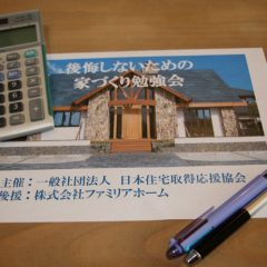 家づくりセミナー2|熊本の注文住宅工務店ファミリアホーム