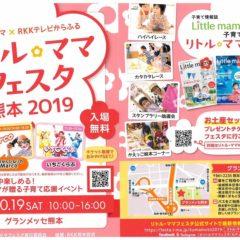 リトル・ママ1|熊本の注文住宅工務店ファミリアホーム