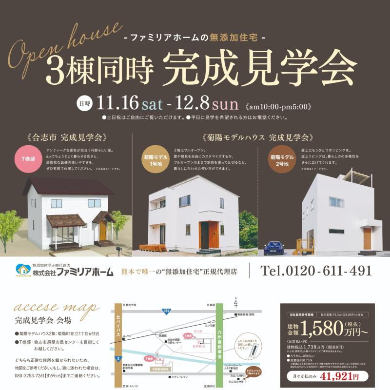 11月16日㈯~12月8日㈰3棟同時完成見学会2|熊本の注文住宅工務店ファミリアホーム