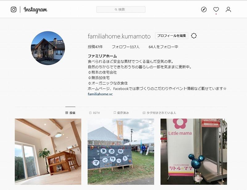 希望する3つの条件を整理しましょう!2|熊本の注文住宅工務店ファミリアホーム