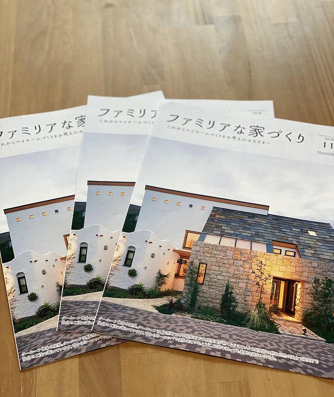 情報誌②|熊本の注文住宅工務店ファミリアホーム